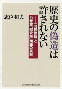 歷史の僞造は許されない 「河野談話」と日本軍「慰安婦」問題の眞實