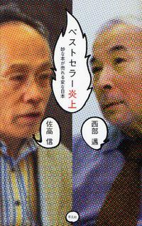 ベストセラ―炎上 妙な本が賣れる變な日本