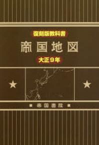 帝國地圖 復刻版敎科書 大正9年