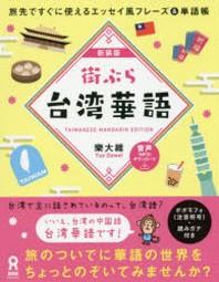 新裝版 街ぶら台灣華語