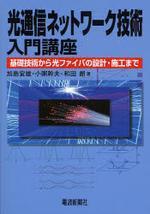 光通信ネットワ―ク技術入門講座 基礎技術から光ファイバの設計.施工まで