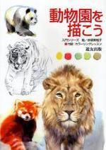 動物園を描こう