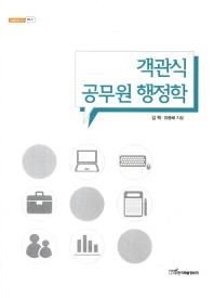 객관식 공무원 행정학