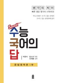 Speed 고등 수능국어의 답: 문법영역편 1부(2020)