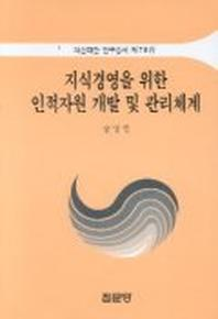 지식경영을 위한 인적자원 개발 및 관리체계