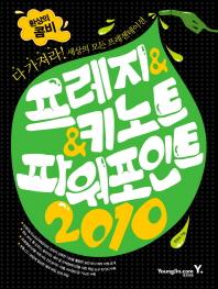 환상의 콤비 프레지 키노트 파워포인트 2010