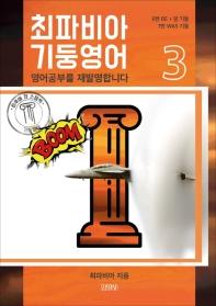 최파비아 기둥영어. 3