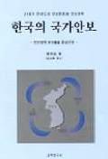 한국의 국가안보