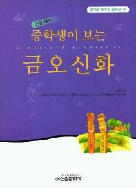 금오신화(중학생 독후감 필독선 46)