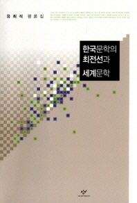 한국문학의 최전선과 세계문학