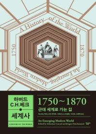 하버드-C.H.베크 세계사: 1750~1870
