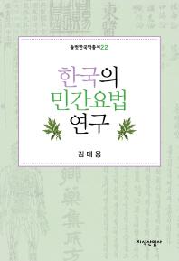 한국의 민간요법 연구