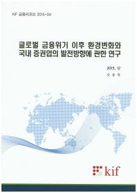 글로벌 금융위기 이후 환경변화와 국내 증권업의 발전방향에 관한 연구