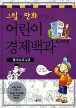그림과 만화로 배우는 어린이 경제백과. 2: 회사와 경영(개정판)