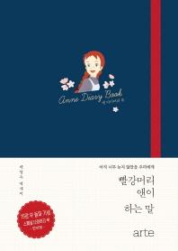 빨강머리 앤이 하는 말 다이어리 북(Anne Diary Book)