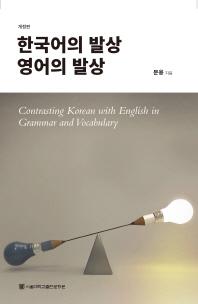 한국어의 발상 영어의 발상