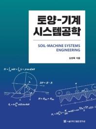 토양 기계 시스템공학
