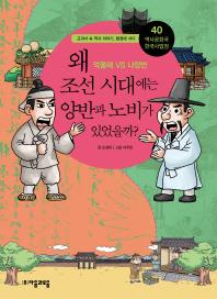 역사공화국 한국사법정. 40: 왜 조선 시대에서는 양반과 노비가 있었을까