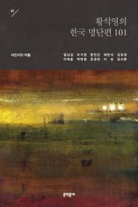 황석영의 한국 명단편 101. 1: 식민지의 어둠