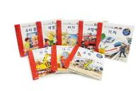 꼬마과학그림책 시리즈 세트