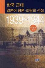 한국 근대 일본어 평론 좌담회 선집(1939 1944)