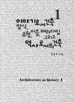 이야기로서 건축. 1: 역사로서의 건축