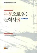 논문으로 읽는 문학사. 3: 해방 후 남한(2)