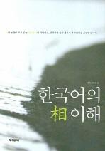 한국어의 상 이해