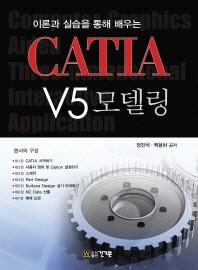 이론과 실습을 통해 배우는 CATIA V5 모델링