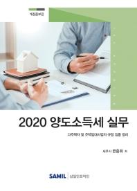 양도소득세 실무(2020)