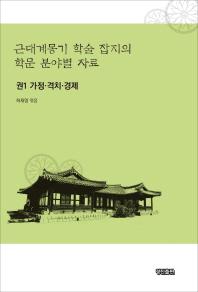 근대계몽기 학술 잡지의 학문 분야별 자료. 1