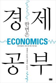 한번은 경제 공부