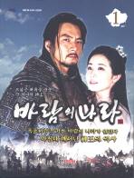KBS 특별기획 드라마 사진만화 바람의 나라. 1