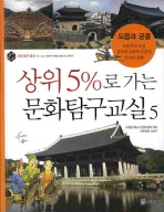 상위 5%로 가는 문화탐구교실. 5: 도읍과 궁궐