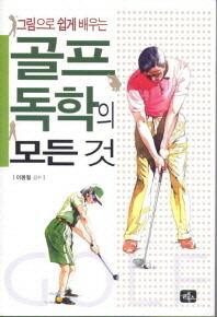 그림으로 쉽게 배우는 골프 독학의 모든 것