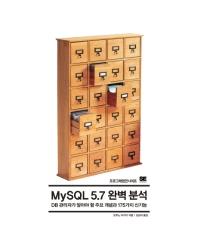MySQL 5.7 완벽 분석