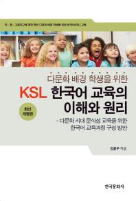 다문화 배경 학생을 위한 한국어(KSL) 교육의 이해와 원리(최신)