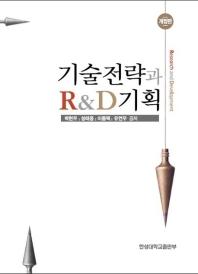 기술전략과 R&D기획