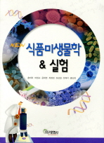 식품미생물학 실험(NEW)