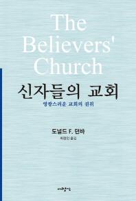 신자들의 교회