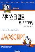 자바스크립트 웹 프로그래밍(클릭하세요)