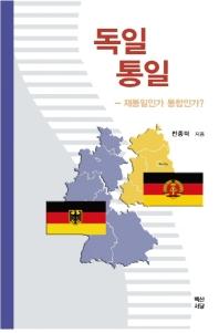 독일 통일