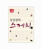 동양 철학 스케치. 1