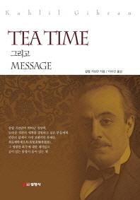 TEA TIME 그리고 MESSAGE(티타임 그리고 메세지)