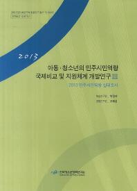 아동 청소년의 민주시민역량 국제비교 및 지원체계 개발연구. 3: 2013 민주시민역량 실태조사