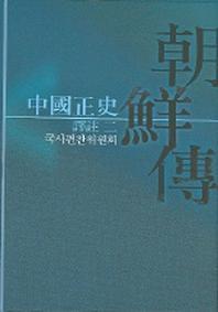 중국정사조선전 2 (역주)