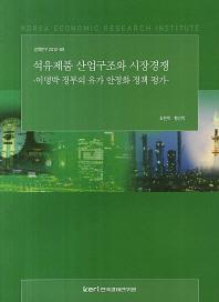 석유제품 산업구조와 시장경쟁