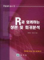 R과 함께하는 상관 및 회귀분석