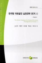 한국형 국토발전 실천전략 연구. 1(자료집)