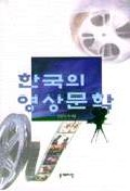 한국의 영상문학